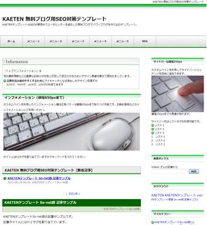 【特典】KAETENテンプレートSo-net版「プログレス」再配布権利付き