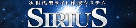 HTMLサイト作成ツールSIRIUS(シリウス)